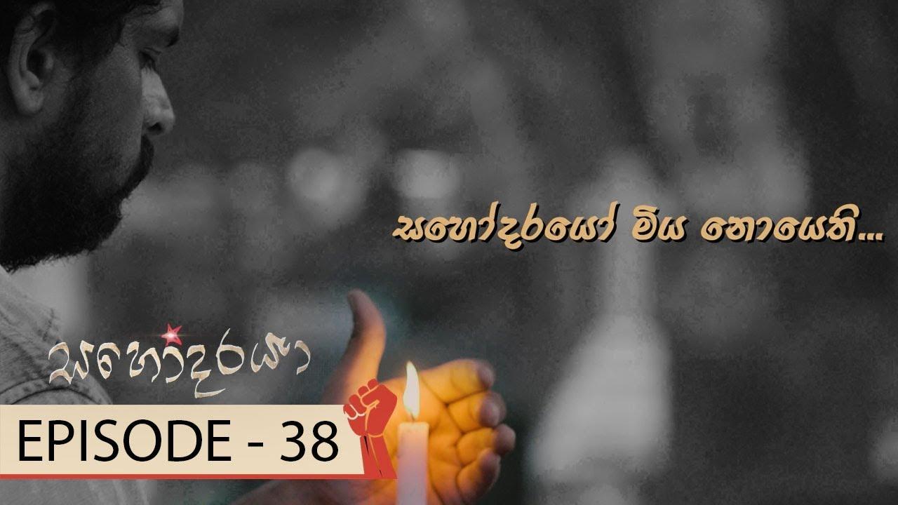 Download Sahodaraya   Episode 38 - (2018-04-01)   ITN
