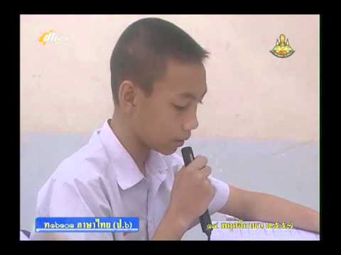 010C+6141157+ท+สุภาษิตสอนหญิง+thaip6+dl57t2