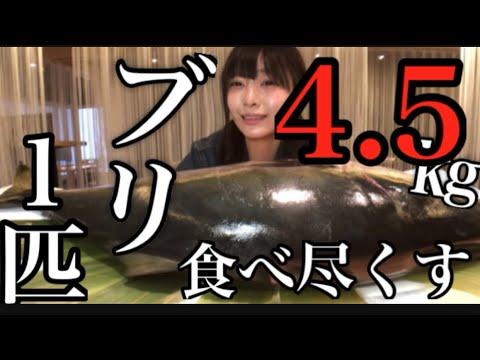 【大食い】総重量4.5キロ!1人で巨大な魚丸ごと1匹食べ尽くす!!!!!【三年食太郎】