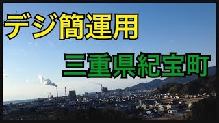 三重県紀宝町からデジ簡運用してみました