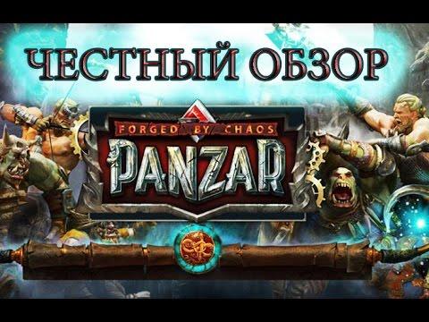 видео: panzar Честный Обзор