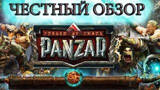 PANZAR Честный Обзор