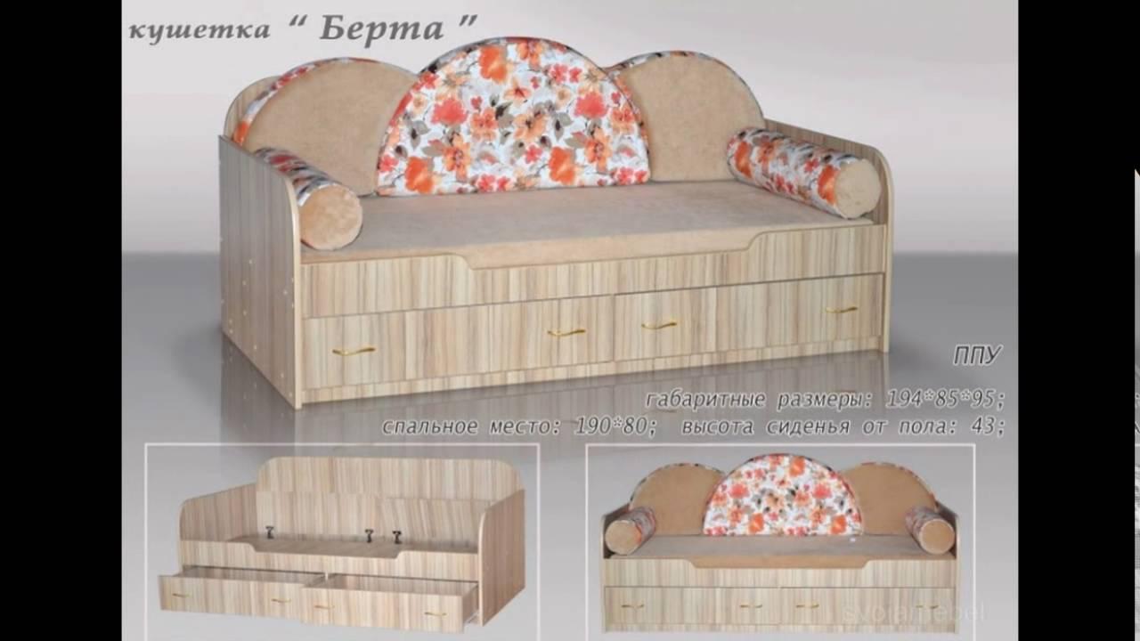 Купить недорого диваны кушетки в москве - YouTube