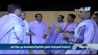 الحكومة الموريتانية تقطع علاقاتها الدبلوماسية مع دولة قطر