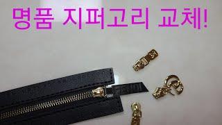 뜨개하는미용사/뜨미/crochet Bag/지퍼고리 교체…
