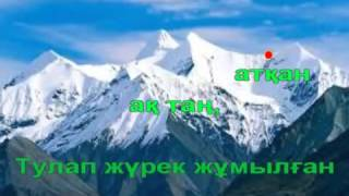Кайрат Нуртас Махабатым ай Караоке YouTube