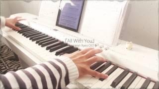 Taeyeon 태연 - All With You -  Scarlet Heart Ryeo /달의연인-보보경심 려/ 月之戀人-步步驚心:麗 OST5 - Piano Cover 피아노