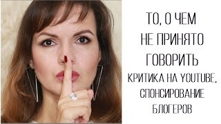 Макияж на диване / То о чем не говорят / Критика на Youtube, доверять ли блогерам / Nataly4you