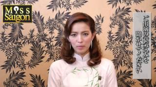 帝劇10・11月公演 ミュージカル『ミス・サイゴン』でエレン役を演じる知...