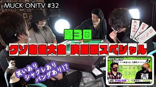 『MUCK ON!TV』# 032「逹瑯の第3回クソ麻雀大会 決勝戦スペシャル」