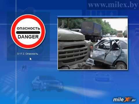 ПДД 2013: Запрещающие знаки (части 1,2)