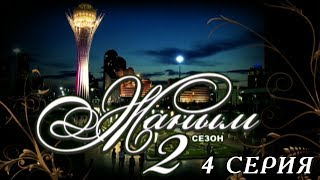 «Жаным» 2 сезон, 4 серия