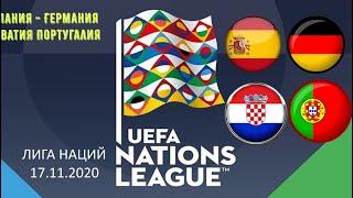 ИСПАНИЯ ГЕРМАНИЯ ХОРВАТИЯ ПОРТУГАЛИЯ Лига наций Прогнозы на футбол