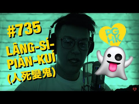 Penang Hokkien Podcast 庇能福建 | Laugh, Learn, and Preserve