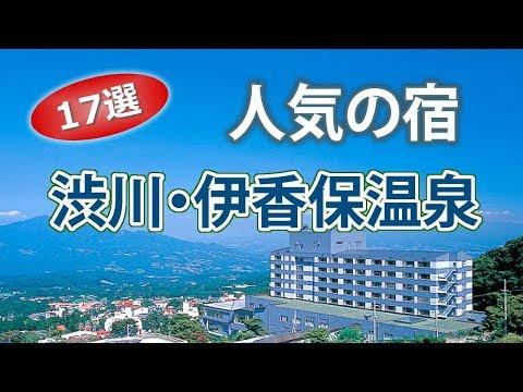 伊香保・渋川温泉で高級ホテル・口コミ人気ランキング【17選】Ikaho Hotel
