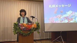 A Family Affair Vol.1~神の家族・松澤富貴子牧師・ワードオブライフ横浜