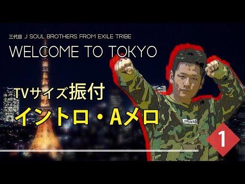 Welcome to TOKYO / ダンス・振付 ① イントロ&Aメロを覚えるのだポッター【三代目JSB】