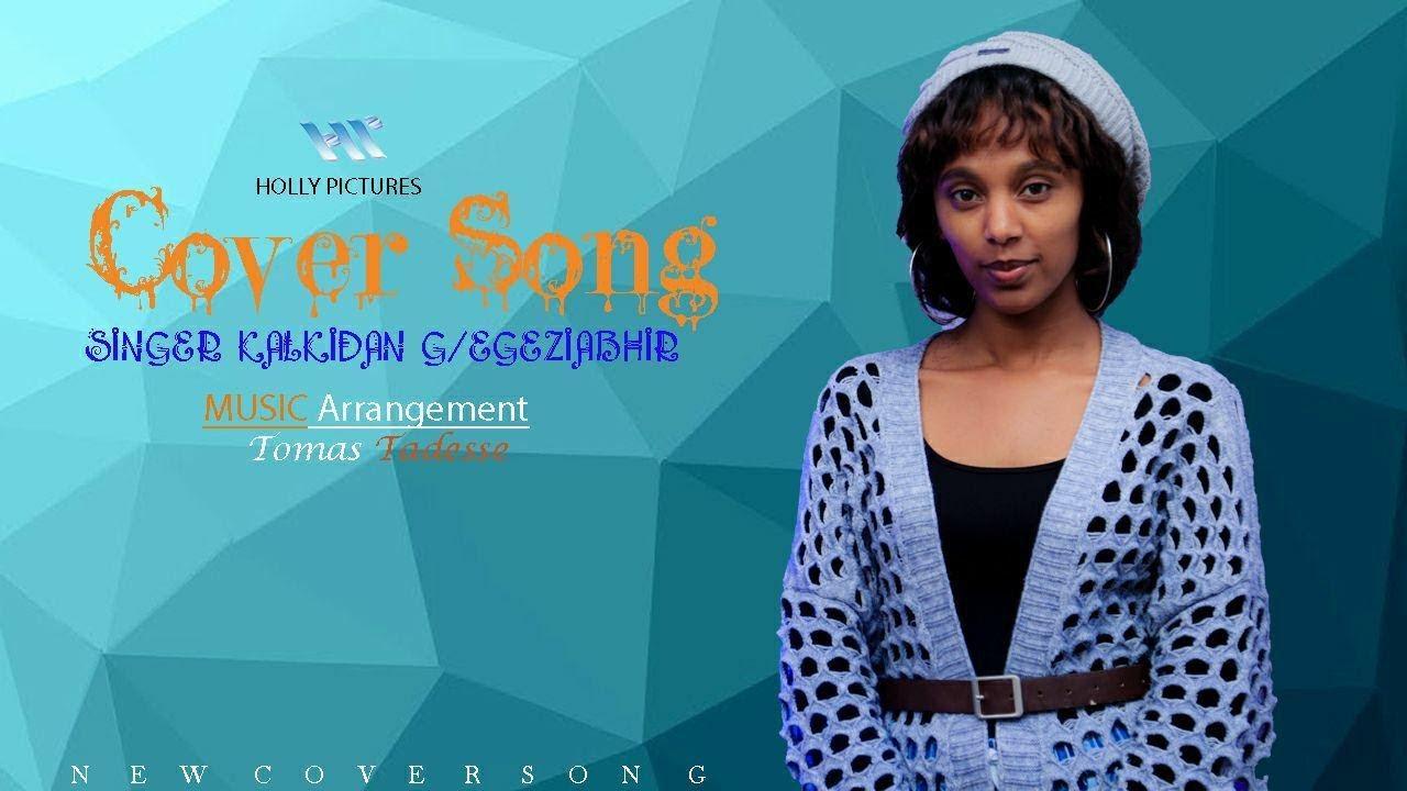 Kalkidan G/Egeziabhir  ||ማንም የለም|| New Ethiopian Amharic Protestant Mezmur Cover 2020