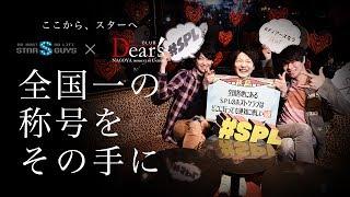 DEAR'S 名古屋 ディアーズ ナゴヤ 名古屋 ホストクラブ 求人動画