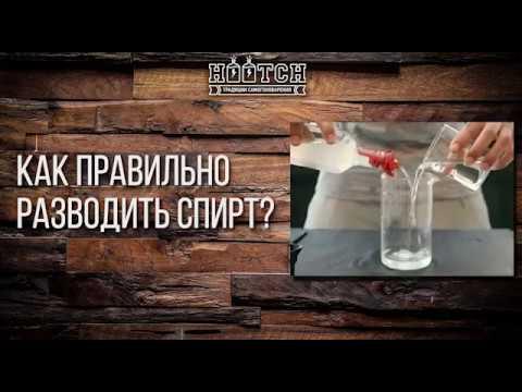 Как правильно разводить спирт водой