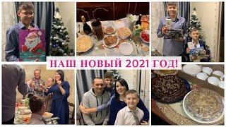 НАШ СЕМЕЙНЫЙ НОВЫЙ 2021 ГОД ОТКРЫВАЕМ ПОДАРКИ ПОМЕНЯЛА НАЗВАНИЕ КАНАЛА ВЛОГ 31 12 20 01 01 21