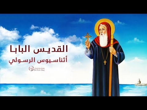 رسالة القديس اثناسيوس إلى ادلفيوس المعترف اسقف اونوفس