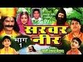 Sarbar Neer Part 1|| सरबर नीर भाग 1 || Superhit Dehati Kissa || Swami Adhar Chaitanya ||kissa Bhajan