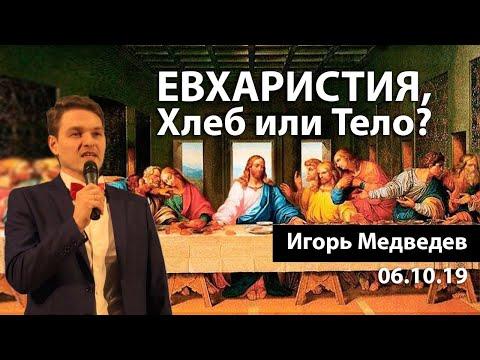 Игорь Медведев – Евхаристия: Хлеб или Тело?