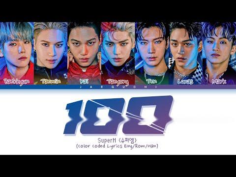 SuperM '100' Lyrics (슈퍼엠 100 가사) (Color Coded Lyrics) indir