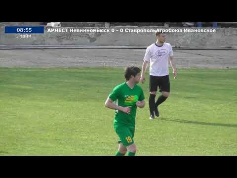 Футбол. Арнест Невинномысск - СтавропольАгроСоюз