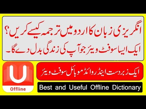 How To Translate English to Almost Any language Offline | U-dictionary android app
