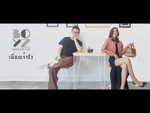 ฟังเพลง - เพื่อนเจ้าสัว Boyz Chu Chu - YouTube