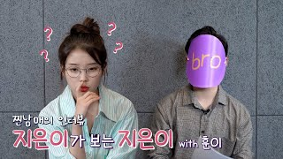 [IU TV] A real bro and sis interview part.1