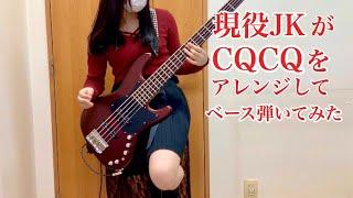 現役JKが「CQCQ」をアレンジしてベース弾いてみた/ふぁみ。{Bass Cover} Fami 。