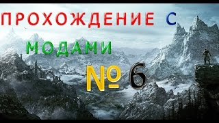 The Elder Scrolls 5.Skyrim. Прохождение с модами №6 Соратники