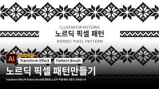 일러스트 노르딕 패턴 만들기 강좌