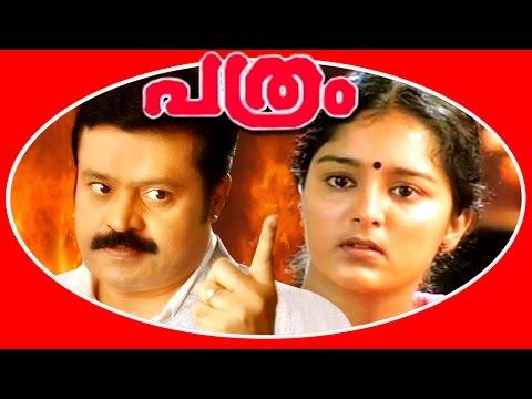 Pathram | Malayalam Super Hit Full Movie | Suresh Gopi & Manju Varior