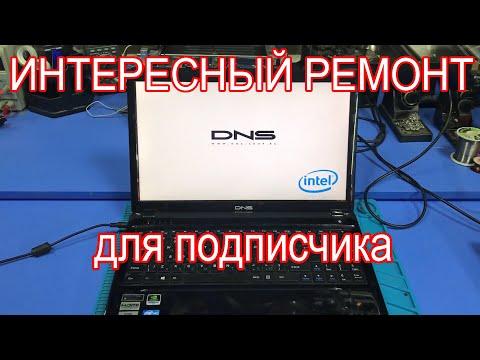 НЕПРОСТОЙ РЕМОНТ НОУТБУКА DNS W253EFQ ПОСЛЕ ДРУГОГО СЦ.