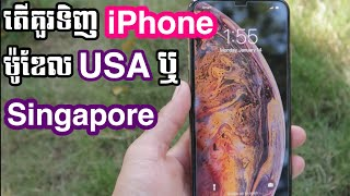 Gambar cover Should we buy iPhone XS Max from Singapore or USA? - sokhommorm