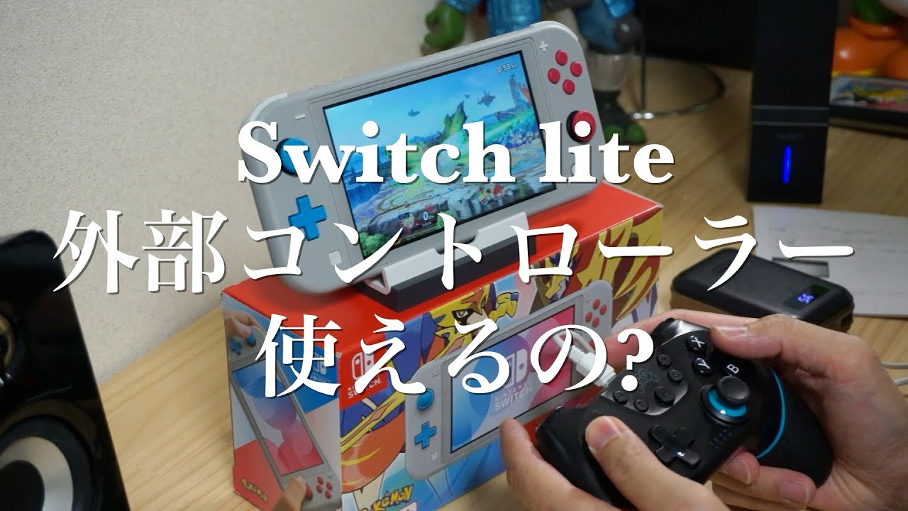 Switch lite コントローラー