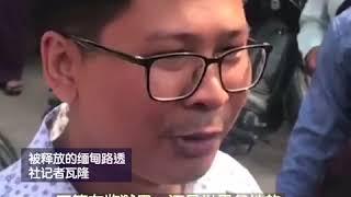 """路透社缅甸记者获释:""""要立刻回到新闻工作岗位"""""""
