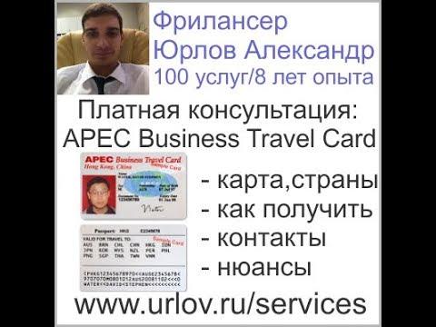 Apec business travel card youtube apec business travel card colourmoves