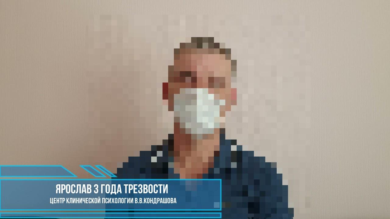 Отзыв 3 года Ярослав