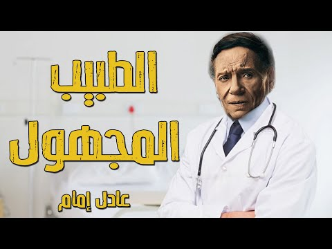 فيلم الطبيب المجهول | بطولة الزعيم عادل إمام | فيلم عوالم خفية