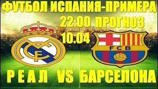 ФУТБОЛ Испания Примера 30 й тур Прогноз экспертов на матч Реал Мадрид Барселона