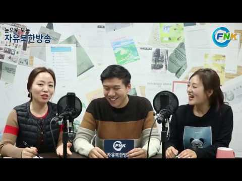 북한으로 출근하는 남한남자  #남과북이 서로다른 성 교육문화
