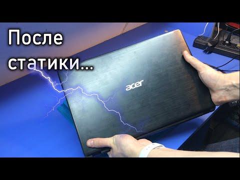 Заснул с ноутбуком - готовь деньги на ремонт! Acer Aspire 5 A515 / Что сотворила статика?