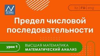 Математический анализ, 1 урок, Предел числовой последовательности
