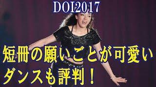 【本郷理華】DOI2017「北川景子さんに似てるねと言われますように」・・...