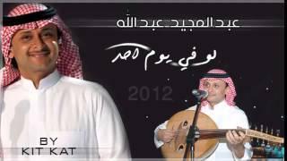 عبد المجيد عبد الله   لو يوم احد Abdul Majeed Abdullah (Musical Artist)2012